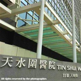 tin-shui-wai-hospital_meitu_14_meitu_6-280x280
